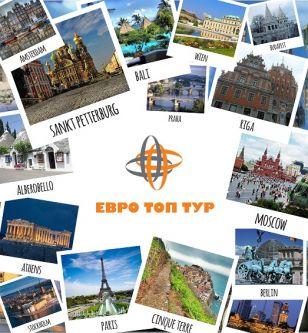 Гарантирани групи с екскурзовод на руски/английски език - Eвро Топ Тур